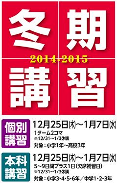 冬期講習(2014-2015年)