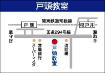 戸頭MAP