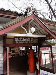 筑波山郵便局6