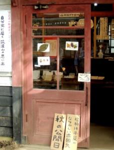 筑波山郵便局10