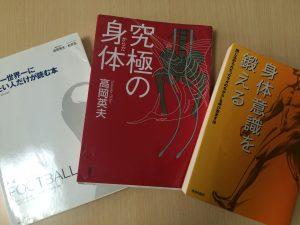 ブログ写真 高岡英夫 001