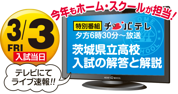 チバテレ放送2017